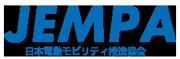 JEMPA 日本電動モビリティ推進協会